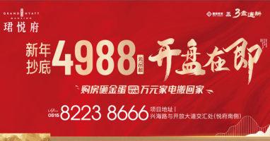 珺悦府开盘在即,4988元/㎡起团购预约中