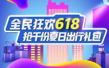 华耀首府618全民狂欢,抢千份夏日出行礼包!