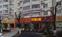 射阳大酒店附近旺铺出租