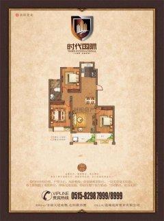 (城南)时代国际3室2厅1卫124m²毛坯房