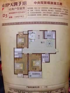 (城东)东都天润3室2厅2卫123m²毛坯房
