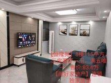 (城北)恒隆广场3室2厅1卫112m²豪华装修