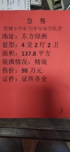 东方绿洲4室2厅2卫138m²精装修港城小学射阳射阳中学校