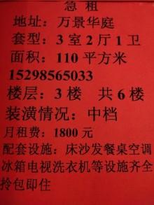 (城东)万景华庭3室2厅1卫113m²中档装修