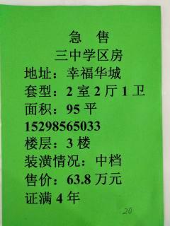 幸福华城2室2厅1卫96m²中档装修