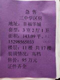 (城西)幸福华城3室2厅1卫143m²