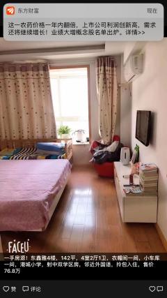 (城东)东鑫雅居4室2厅1卫76.8万142m²出售